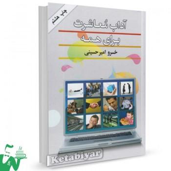 کتاب آداب معاشرت برای همه تالیف خسرو امیرحسینی