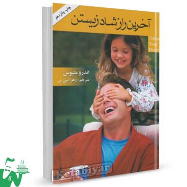 کتاب آخرین راز شاد زیستن تالیف اندرو متیوس ترجمه زهرا نبیئی