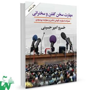 کتاب مهارت سخن گفتن و سخنرانی تالیف خسرو امیر حسینی