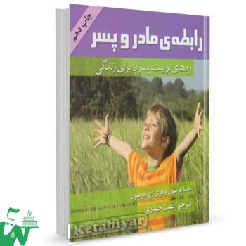 کتاب رابطه ی مادر و پسر (راه های تربیت پسران برای زندگی) تالیف هری اچ. هریسون  ترجمه عفت حیدری