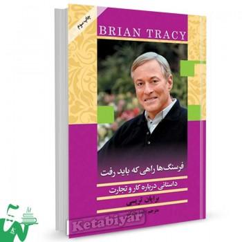 کتاب فرسنگ ها راهی که باید رفت تالیف برایان تریسی ترجمه یلدا بلارک