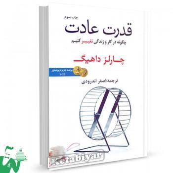 کتاب قدرت عادت تالیف چارلز داهیگ ترجمه اصغر اندرودی