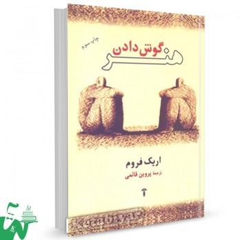 کتاب هنر گوش دادن تالیف اریک فروم ترجمه پروین قائمی