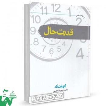 کتاب قدرت حال تالیف اکهارت تله ترجمه محمدرضا علیمی