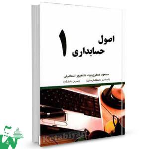 کتاب اصول حسابداری 1 تالیف مسعود طاهری نیا