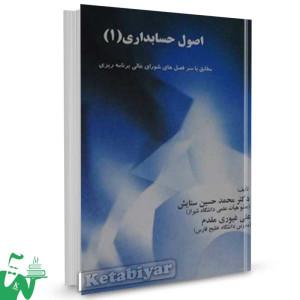 کتاب اصول حسابداری 1 (مطابق با سرفصل های شورای عالی برنامه ریزی) تالیف محمدحسین ستایش