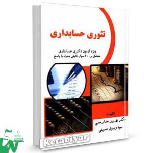 کتاب تئوری حسابداری تالیف سیدرسول حسینی