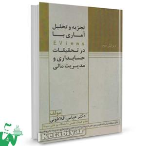 کتاب تجزیه و تحلیل آماری با EViews در تحقیقات حسابداری و مدیریت مالی تالیف عباس افلاطونیان