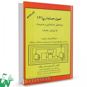 کتاب اصول حسابداری 2 (رشته های حسابداری و مدیریت) تالیف یحیی حساس یگانه