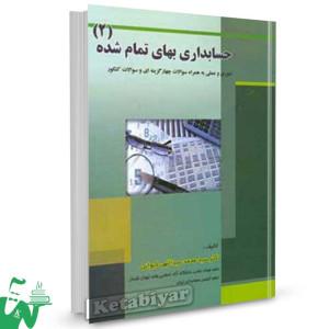 کتاب حسابداری بهای تمام شده 2 (تئوری و عملی) تالیف سیدمحمد عبدالله کیوانی