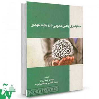 کتاب حسابداری بخش عمومی با رویکرد تعهدی تالیف جعفر حیدریان