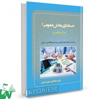 کتاب حسابداری بخش عمومی 1 (مبانی نظری): براساس استانداردهای حسابداری بخش عمومی تالیف علی سیف الهی