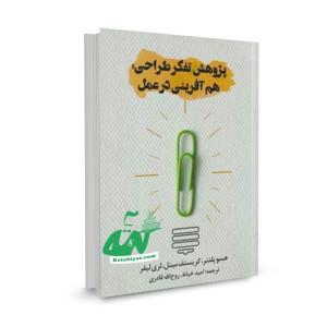 کتاب پژوهش تفکر طراحی هم آفرینی در عمل تالیف هسو پلتنر  ترجمه امید خیاط