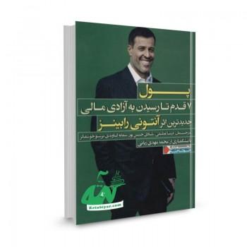 کتاب پول (7 قدم تا رسیدن به آزادی مالی) تالیف آنتونی رابینز ترجمه درسا عظیمی