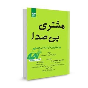 کتاب مشتری بی صدا تالیف فابیولا کورورا  ترجمه پرویز درگی