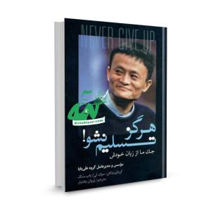 کتاب هرگز تسلیم نشو تالیف سوک لی ترجمه زروان بختیار