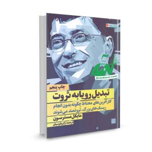 کتاب تبدیل رویا به ثروت تالیف مایکل مسترسون ترجمه ژان بقوسیان