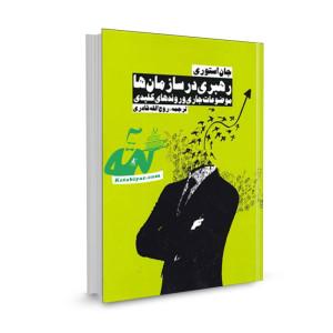 کتاب رهبری در سازمان ها (موضوعات جاری و روندهای کلیدی) تالیف جان استوری ترجمه روح الله قادری