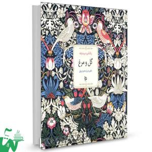 کتاب رنگ آمیزی پیشرفته ( گل و مرغ )