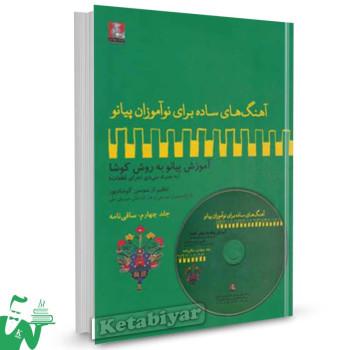 کتاب آهنگ  برای نوآموزان پیانو ( 4 ) ساقی  با سی دی تالیف سوسن کوشادپور