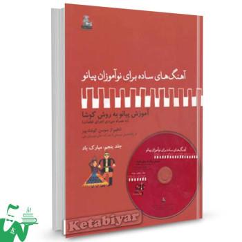 کتاب آهنگ  برای نوآموزان پیانو ( 5 ) مبارک باد با سی دی تالیف سوسن کوشادپور