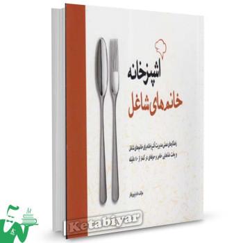 کتاب آشپزخانه خانم های شاغل تالیف نادیا پوروقار