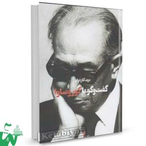 کتاب گفت و گو با کوروساوا تالیف آرمان صالحی
