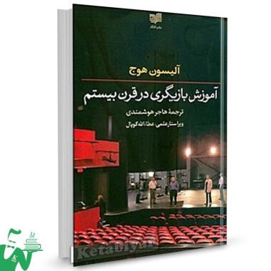 کتاب آموزش بازیگری در قرن بیستم تالیف آلیسون هوج ترجمه هاجر هوشمندی