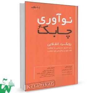 کتاب نوآوری چابک تالیف لانگ دان موریس ترجمه غلامرضا توکلی