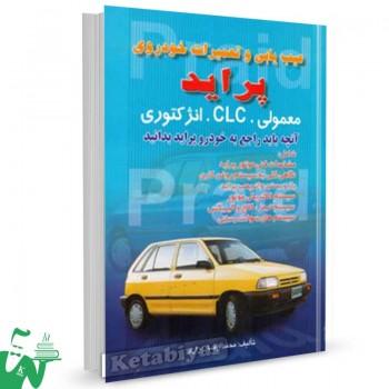کتاب عیب یابی و تعمیرات خودرو پراید تالیف براری