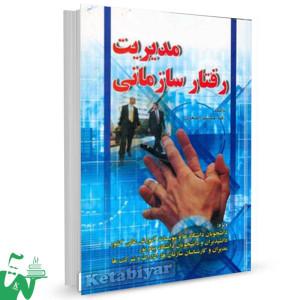 کتاب مدیریت رفتار سازمانی تالیف دکتر جمشید اصغری