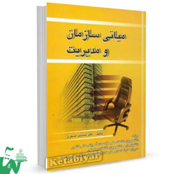 کتاب مبانی سازمان و مدیریت تالیف جمشید اصغری