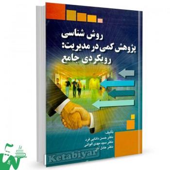 کتاب روش شناسی پژوهش کمی در مدیریت تالیف دکتر حسن دانایی فرد