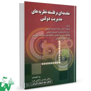 کتاب مقدمه ای بر فلسفه نظریه های مدیریت دولتی تالیف دانایی فرد