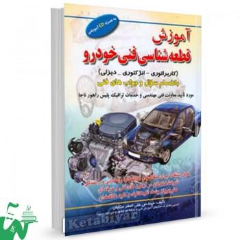 کتاب آموزش قطعه شناسی فنی خودرو تالیف ملکیان
