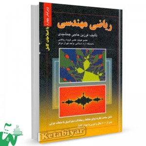 کتاب ریاضی مهندسی تالیف جمشیدی