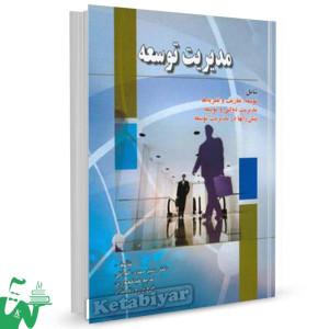 کتاب مدیریت توسعه تالیف دکتر سید مهدی الوانی