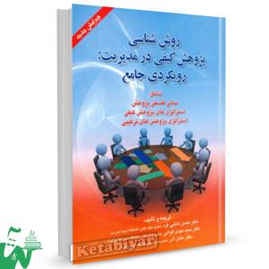 کتاب روش شناسی پژوهش کیفی در مدیریت تالیف دکتر حسن دانایی فرد