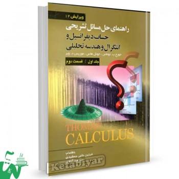 کتاب حل المسائل حساب دیفرانسیل و انتگرال و هندسه تحلیلی توماس (ویرایش 12) جلد 1 قسمت 2 ترجمه حاجی جمشیدی