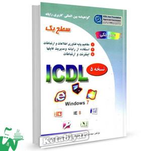 کتاب ICDL 2007 سطح 1 تالیف علی موسوی