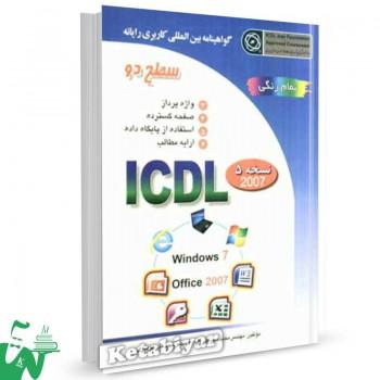 کتاب ICDL 2007 سطح 2 تالیف علی موسوی