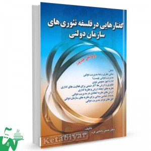 کتاب گفتار هایی در فلسفه تئوری های سازمان دولتی تالیف دانایی فرد