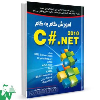 کتاب آموزش گام به گام C#.NET 2010 تالیف جعفری