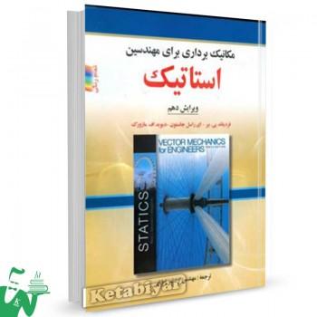 کتاب مکانیک برداری برای مهندسین استاتیک تالیف پي بير ترجمه اطیابی