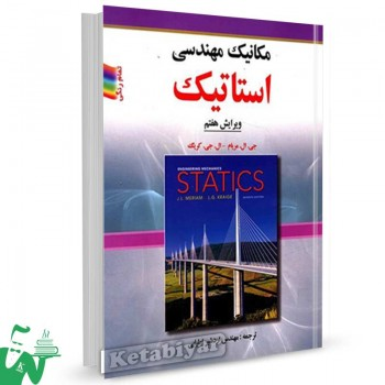 کتاب مکانیک مهندسی استاتیک (ویرایش 7) تالیف مریام ترجمه اطیابی