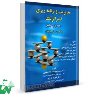 کتاب مدیریت و برنامه ریزی استراتژیک رویکردی جامع تالیف دکتر سید حمید خداداد حسینی