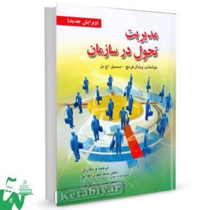 کتاب مدیریت تحول در سازمان تالیف وندال فرنچ ترجمه دکتر سید مهدی الوانی