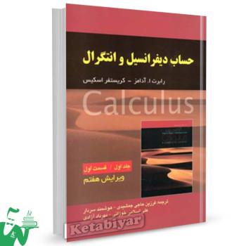 کتاب حساب دیفرانسیل و انتگرال آدامز (ویرایش 7) جلد 1 قسمت 1 ترجمه حاجی جمشیدی