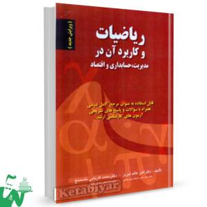 کتاب ریاضیات و کاربرد آن در مدیریت، حسابداری و اقتصاد تالیف عالم تبریز
