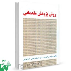 کتاب روش پژوهش مقدماتی تالیف دکتر حسن دانایی فرد